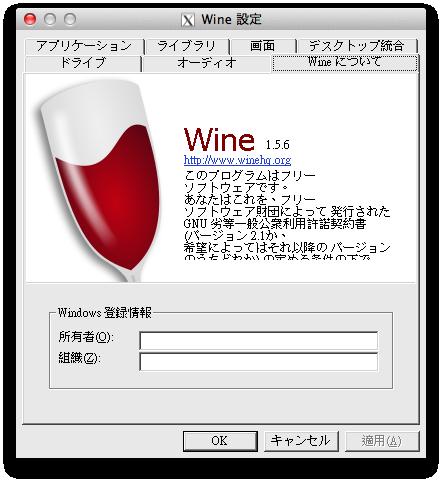 winecfgの「Wineについて」